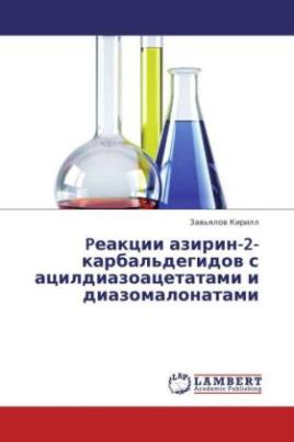 Peaktsii azirin-2-karbal'degidov's atsildiazoatsetatami i diazomalonatami
