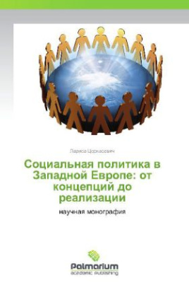 Sotsial'naya politika v Zapadnoy Evrope: ot kontseptsiy do realizatsii