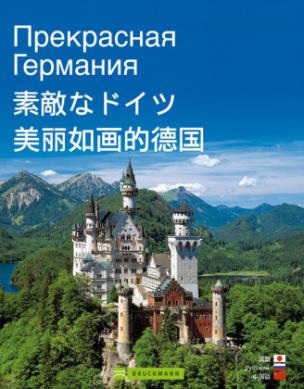 Bildschönes Deutschland, russisch-chinesisch-japanische Ausgabe