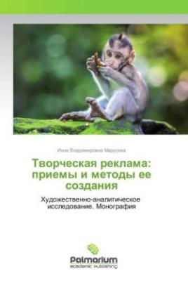 Tvorcheskaya reklama: priemy i metody ee sozdaniya