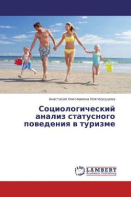 Sotsiologicheskiy analiz statusnogo povedeniya v turizme