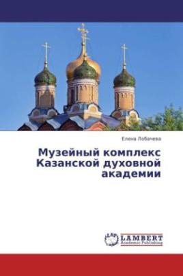 Muzeynyy kompleks Kazanskoy dukhovnoy akademii
