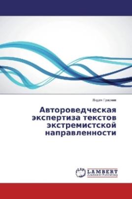 Avtorovedcheskaya jexpertiza textov jextremistskoj napravlennosti