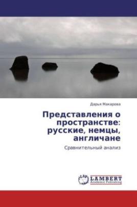 Predstavleniya o prostranstve: russkie, nemcy, anglichane