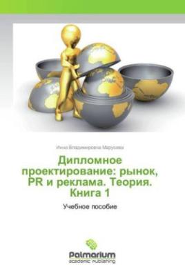 Diplomnoe proektirovanie: rynok, PR i reklama. Teoriya. Kniga 1