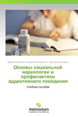 Osnovy sotsial'noy narkologii i profilaktiki addiktivnogo povedeniya