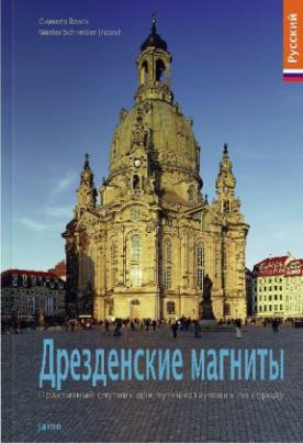 Highlights in Dresden, russische Ausgabe
