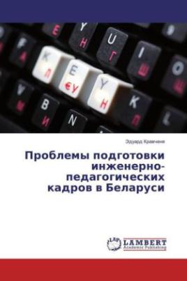 Problemy podgotovki inzhenerno-pedagogicheskih kadrov v Belarusi